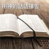 用神的話語禱告(一)