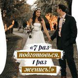 Семь раз подготовься, один раз женись!